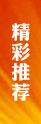 今年做什么生意好赚钱:人民日报人民论坛:把握中国经济发展大势